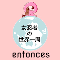 女忍者の世界一周 entonces