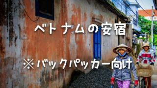ベトナムで泊まった安宿*【ホーチミン・ホイアン・ダナン・フエ】