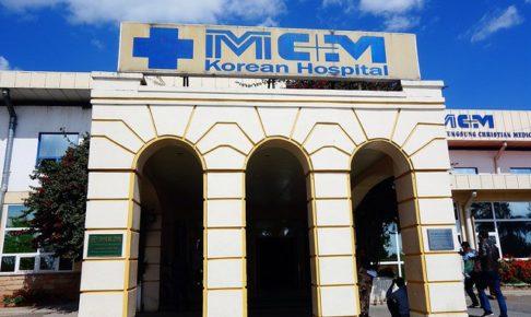 エチオピア病院