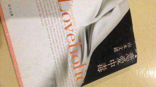 【本】恋愛中毒を読んだ。山本文雄さんが書く恋愛話はドロドロしてて怖い。