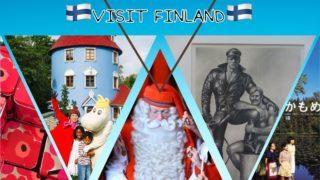 日本より良い国?全ての日本人がフィンランドを旅行すべき15の理由。