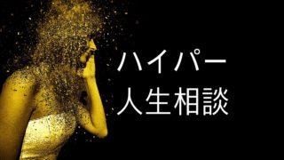 プロブロガーの宮森はやとさんに50円で人生相談してもらったけど超よかったよ!!