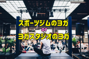 スポーツジムかヨガスタジオ