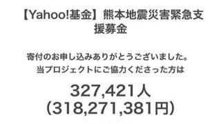 海外からでもできる、熊本への募金。