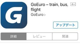 ヨーロッパの移動で安いのは?バス?電車?ユーロラインズパスって得なの?
