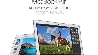 予算4万円でノートパソコン選び!