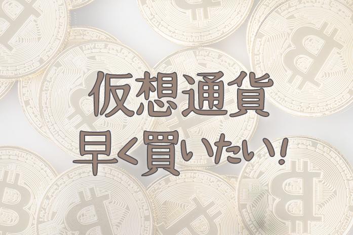 仮想通貨・ビットコイン】すぐ取...