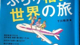 1円でも安くチケットを購入するために、LCCを勉強してみた!