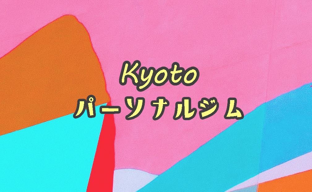 京都パーソナルジム