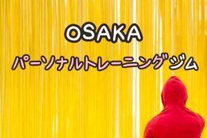 大阪のパーソナルトレーニングジム