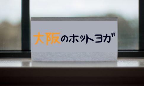 大阪のホットヨガ