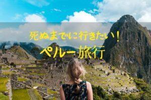 ペルー旅行