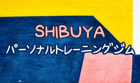 渋谷パーソナルトレーニングジム