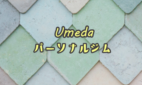 梅田パーソナルジム