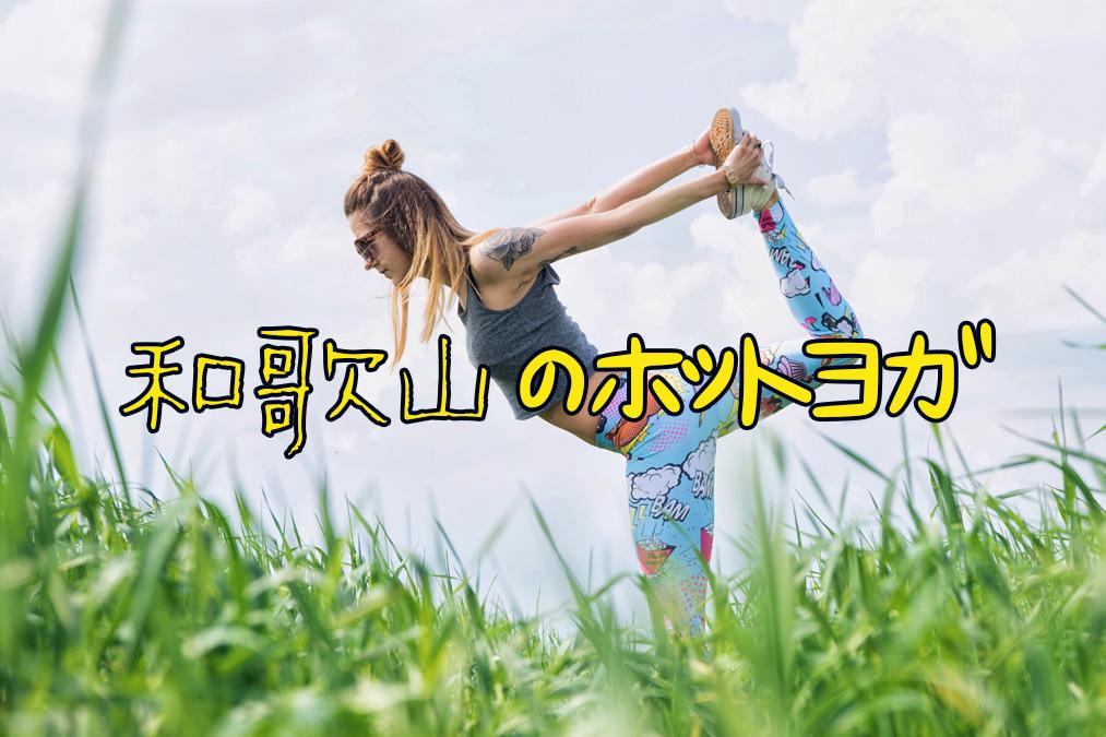 和歌山ホットヨガ